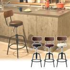 カウンターチェア 背もたれ付 バーチェア カウンターチェアー バーチェアー カフェ 椅子【あすつく】