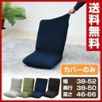 のびのび チェアカバー 座椅子用 もこもこ タイプ ZCW-4045 洗える座椅子カバー 伸縮 洗濯OK 座椅子カバー 座イスカバー シンプル