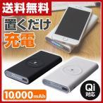 ワイヤレス充電器 モバイルバッテリー エアーフェイス(AIR FACE)10000mAh Qi対応 AF-10000 充電器 携帯充電器 急速充電 スマホ iPhone8 iPhoneX
