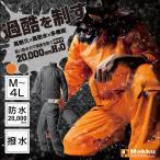 ショッピングレインウェア レインウェア レインコート レディース メンズ 上下 全2色 RAIN HARD PLUS 2 AS-5400 バイク 通学 通勤 防水 透湿 撥水 アウトドア 軽量 フェス【あすつく】