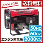 ドリームパワー 発電機 (定格出力2kVA/出力3.3kW) EG-2050D/EG-2060D エンジン発電機 非常用電源 家庭用 東日本用 西日本用