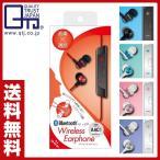 Bluetooth イヤホン Bluetooth ver4.1 EDR搭載 カナル型 マグネット付 QB-081 ブルートゥースイヤホン ステレオ ワイヤレスイヤホン イヤフォン【あすつく】