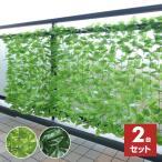 グリーンフェンス リーフラティス 約100×200cm 2台セット ハードネット/ソフトネット LLH-12C(FG)*2 ライトグリーン/フォレストグリーン 緑のカーテン