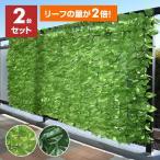 グリーンフェンス リーフラティス 約100×200cm 2台セット ダブルリーフタイプ LLHW-12C(FG)*2 ライトグリーン/フォレストグリーン 緑のカーテン
