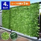 グリーンフェンス リーフラティス 約100×200cm 4台セット ダブルリーフタイプ LLHW-12C(FG)*4 ライトグリーン/フォレストグリーン 緑のカーテン