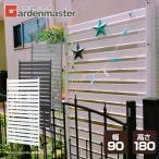 フェンス DIY おしゃれ アルミ ボーダーフェンス (幅90高さ180) KABF-90180