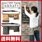 エプロンバッグ ウエストポーチ ウエストバッグ 工具差し 小物入れ LBW-10 腰袋 道具袋 作業用ポーチ 作業バッグ 工具 DIY