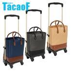 TacaoF(テイコブ) おとなりカートボックスタイプ WCC03 ショッピングカート 歩行補助 キャリーカート キャリー おしゃれ キャリーバッグ 買い物カート