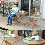 ガーデン テーブル セット 3点 折りたたみ アカシア材 天然木製 MST-3/MRT-3