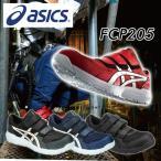 アシックス 安全靴 FCP205 REGULAR (1271A001) ASICS