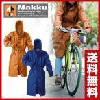 レインコート レディース ロング 全2色 SPORTY MAKKU AS-6600 オレンジ/ロイヤルブルー レインウェア レインジャケット 自転車 軽量 通学 通勤【あすつく】