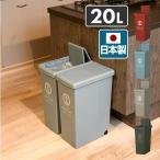 ゴミ箱 20リットル ふた付き おしゃれ スリム スライドペール 20L フタ付き ごみ箱 ダストボックス 分別 ペール