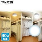 LEDミニシーリングライト 白熱電球 40W相当 MLC-040L/MLC-040N LEDシーリング シーリングライト 直付灯 小型 天井照明 照明 ライト LEDライト 照明器具 省エネ