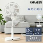 扇風機 DCモーター 30cm リビング扇風機 フルリモコン式 静音YLX-HD30 リビング扇 DC扇風機 DC扇 リビングファン サーキュレーター おしゃれ 換気 熱中症対策