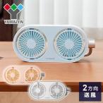FUWARI ツインファン 卓上扇風機 YTT-C50 扇風機 卓上ファン スリムファン パーソナルファン デスクファン ミニ扇風機 机 オフィス【あすつく】