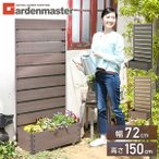 フェンス 目隠し 人工木 プランター付き (幅72 高さ15