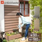 フェンス 目隠し 人工木 プランター付き (幅90 高さ180cm) YPF-1890 人工木プランターフェンス ラティス付きプランターボックス プランターボックス