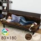 ホットカーペット ホットマット 空気をキレイにする 洗えるどこでもカーペット 80×180cm ごろ寝 YWC-187F カーペット ホットマット 電気カーペット 電気マット