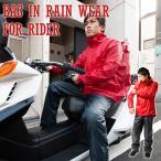 レインウェア 上下セット リュック対応 バイク用 AS-7600YB レインコート レインスーツ メンズ レディース 雨合羽 通勤通学 バックパック対応