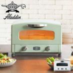 グラファイトトースター  AET-GS13B(W)/CAT-GS13B(G) おしゃれ 北欧 パン焼き 食パン オーブントースター トースト 2枚焼き 山形パン