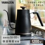 ケトル 電気ケトル 温度調節 保温 細口 EGL-C1280 ドリップケトル コーヒーケトル 電気ポット 湯沸かし器 温度設定 800ml 0.8L おしゃれ 山善 2020 母の日