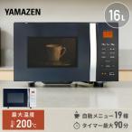 電子レンジ オーブンレンジ 16L ターンテーブル ヘルツフリー 自動メニュー YRS-G160V 一人暮らし 新生活 50Hz 60Hz 東日本 西日本 トースト あたため 解凍