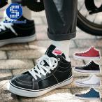 安全靴 ハイカット キャンバス スニーカー SD88-HI 紐靴タイプ ローカット 作業靴 ワーキングシューズ 安全シューズ セーフティシューズ sundance(サンダンス)