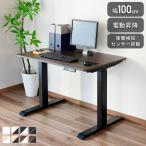 電動 昇降デスク 幅100 スタンディングデスク 電動昇降式 スタンディング デスク パソコンデスク PCデスク フリーデスク 机 会議 テーブル シンプル おしゃれ