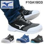 安全靴 オールマイティ ゴム紐タイプ ALMIGHTY ES31L F1GA1903 プロテクティブスニーカー セーフティーシューズ 作業靴 ゴム紐タイプ ミズノ(MIZUNO)