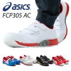 アシックス 安全靴 新作 FCP305 AC (1271A035)