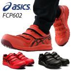 アシックス 安全靴 防水 ゴアテックス ローカット FCP602 (1271A036)