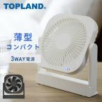 扇風機 デスクファン マグネット式 ミニ扇風機 パーソナル ファン SF-DF15 小型扇風機 卓上扇風機 コンパクト スリム オフィス 換気トップランド TOPLAND