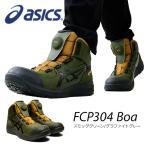 アシックス 安全靴 boa ハイカット 限定色 FCP304 Boa (1271A030) 作業靴 ワーキングシューズ 安全シューズ セーフティシューズ アシックス(ASICS)