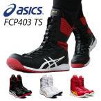 アシックス 安全靴 新作 高所作業用 FCP403 TS (1271A042) 作業靴 ワーキングシューズ 安全シューズ セーフティシューズ アシックス(ASICS)