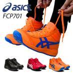 アシックス 安全靴 新作 ハイカット FCP701 (1273A018) 作業靴 ワーキングシューズ 安全シューズ セーフティシューズ アシックス(ASICS)