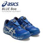 アシックス 安全靴 BLUE Boa ローカット 限定色 1273A009.401