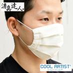 夏用マスク 冷感マスク 日本製 消臭達人 Cool Artist(クールアーティスト) in Outlast(アウトラスト) 在庫あり 接触冷感 抗菌 消臭 ひんやりマスク 洗えるマスク