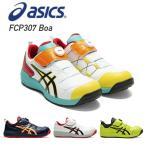アシックス 安全靴 boa 新作 FCP307 Boa (1273A028)