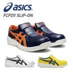 アシックス 安全靴 新作 スリッポン FCP211 SLIP-ON (1273A031)
