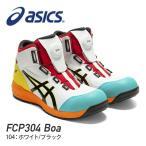 アシックス 安全靴 boa ハイカット 限定色 FCP304 Boa (1271A030) 104 ホワイト×ブラック