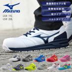 安全靴 オールマイティー ALMIGHTY LS2 11L ローカット 紐靴タイプ F1GA2100 プロテクティブスニーカー セーフティーシューズ 作業靴 ミズノ(MIZUNO)