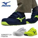安全靴 オールマイティー ALMIGHTY LS2 11L ローカット ベルトタイプ F1GA2101 プロテクティブスニーカー セーフティーシューズ 作業靴 ミズノ(MIZUNO)