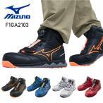 安全靴 ミズノ 限定 HW51M F1GA2103 Boa搭載