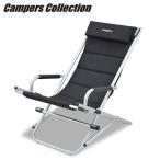 ロッキーチェア レジャーチェア キャンプ アウトドア バーベキュー 折りたたみ椅子 折りたたみチェア【あすつく】