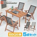 ガーデン テーブル セット 5点 BBQ仕様 折りたたみ テーブル&チェア お庭 おしゃれ  MFT-225BBQ&MFC-259D