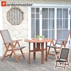 ガーデン テーブル セット 3点 バタフライ テーブル&チェア お庭 おしゃれ MFT-913BT/MFC-259D 【あすつく】の画像