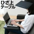 ひざ上テーブル HT-3545 グレー タブレット ノートパソコン 膝上 テーブル デスク おしゃれ ラップトップテーブル クッション付き