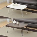 折りたたみローテーブル(75×50) PML-7550 折りたたみテーブル ローテーブル リビングテーブル
