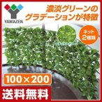 ショッピンググリーン グリーンフェンス リーフラティス(約100×200cm) LLH-12R/LLS-12R ナチュラルグリーン グリーンフェンス 緑のカーテン【あすつく】