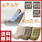 ふかふかシングルソファ FFS-60 座椅子 座いす フロアチェア フロアソファー リクライニングソファ ソファー
